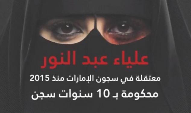 """مطالبات بتحقيق """"محايد"""" بوفاة ناشطة سياسية في السجن بالإمارات"""