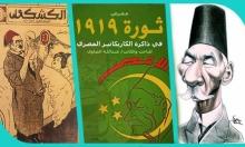 """""""ذاكرة الكاريكاتير"""" توثق النقد الساخر بمصر منذ القرن الـ19"""