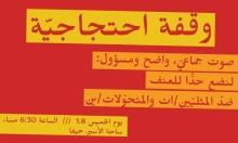 الجمعيّات الفلسطينية توحّد دعواتها ضد العنف ضد المثليّين/ات والمتحوّلات/ين