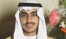 واشنطن لعبت دورا: معلومات استخبارية تؤكد مقتل حمزة بن لادن