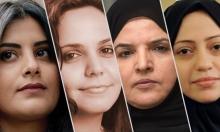 العفو الدولية: على السعودية متابعة إصلاحها بالإفراج عن المعتقلات