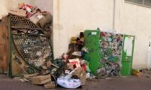 الناصرة: عمال النظافة يواصلون إضرابهم الاحتجاجي