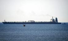 """ناقلة النفط """"غريس 1"""" تستعد للإبحار وإيران تنفي تقديم ضمانات"""