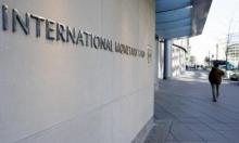 صندوق النقد الدولي: إضعاف العملة يهدّد النظام الاقتصادي العالمي