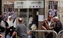 """الاحتلال يسمح للسلطة بجباية ضريبة المحروقات لـ""""تدارك"""" أزمة المقاصة"""