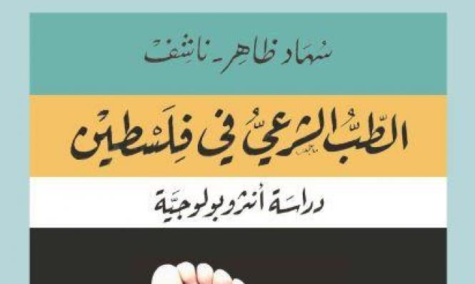 """كتاب """"الطب الشرعي في فلسطين"""": دراسة أنثروبولوجية لسهاد ضاهر - ناشف"""