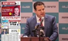 تهافت أيمن عودة والأبواب الصهيونية المغلقة!