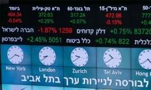 انخفاض بورصة تل أبيب بسبب الحرب التجارية الأميركية - الصينية