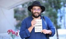 إيران: الحكم على كاتب ساخر بالسجن 11 عاما