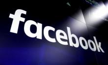 """""""فيسبوك"""" تشدد الرقابة على الإعلانات الانتخابية الأميركية"""