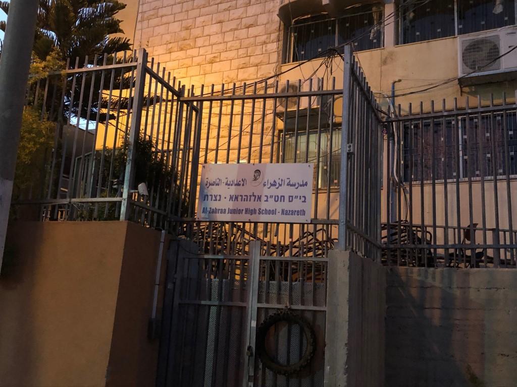 مدخل مدرسة الزهراء (عرب ٤٨)