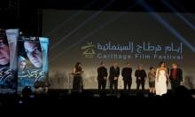 تونس: تنافُسٌ بين 12 فيلما بمسابقات أيام قرطاج السينمائية