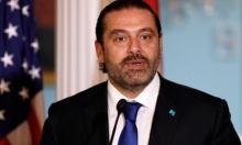 الحريري يطلب تدخلا دوليا ووزير خارجية البحرين يتهم لبنان