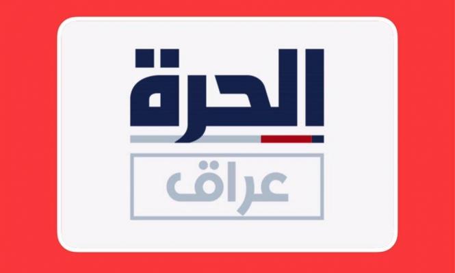 """بغداد: تعليق عمل مكاتب قناة """"الحرة عراق"""" الأميركية"""