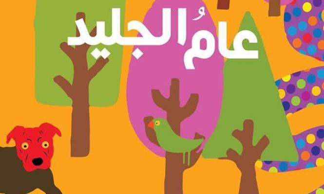 """إصدار رواية """"عام الجليد"""" للفلسطيني السوري رائد وحش"""