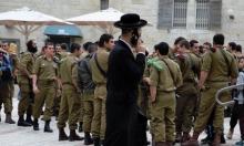 """انخفاض نسب تجنيد الإسرائيليين: إلغاء نموذج """"جيش الشعب"""" حتمي"""