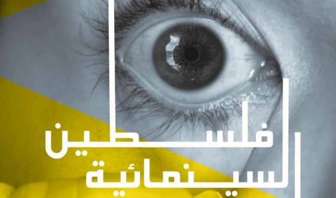 """""""فيلم لاب"""" تُعلن إتمام التجهيزات لـ""""أيام فلسطين السينمائية"""""""