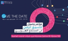 """كلّيّة """"وصول"""" تنظّم المؤتمر الأوّل للتّسويق الرّقمي بالمجتمع العربيّ"""