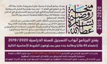 فتح باب التسجيل لمنحة روضة بشارة عطا الله 2019/ 2020