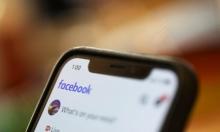 """الفضائح لا تنتهي: تسريب 419 مليون رقم هاتف لمستخدمي """"فيسبوك"""""""