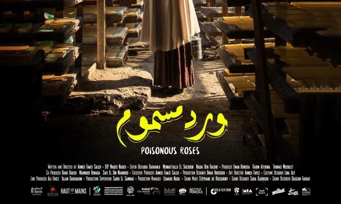 """مصر ترشح """"ورد مسموم"""" للأوسكار"""