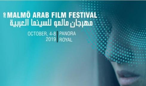 مهرجان مالمو للسينما العربية يفتتح دورته التاسعة الشهر المقبل