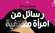 """الرّوائي المغربي محمد برادة يصدر """"رسائل من امرأة مختفية"""""""