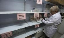 أزمة دوائية حادة تهدد حياة المرضى في قطاع غزة