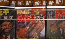 الصين تُعلن نيتها إعفاء منتجات أميركية من الضرائب المشددة