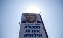 """آخر استطلاعين قبل الانتخابات: تساوي قوة """"الليكود"""" و""""كاحول لافان"""""""