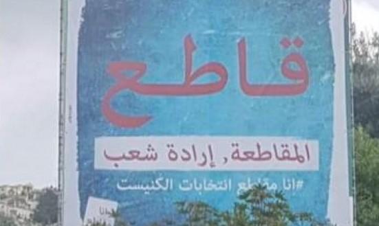 من اللافتات في الانتخابات السابقة (تصوير شاشة)
