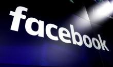 """""""فيسبوك"""" تخضع لمساءلة حول عملتها الرقمية"""