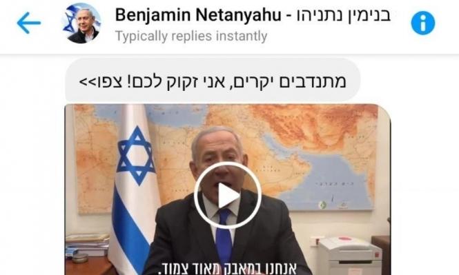 """""""فيسبوك"""" اتهمه بترويج خطاب الكراهية: نتنياهو يخرق قانون الانتخابات"""