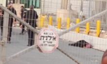إصابة فتاة برصاص الاحتلال قرب حاجز قلنديا