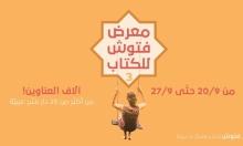 معرض فتّوش للكتاب ينطلق الجمعة رغم منع دخول كتب من بيروت
