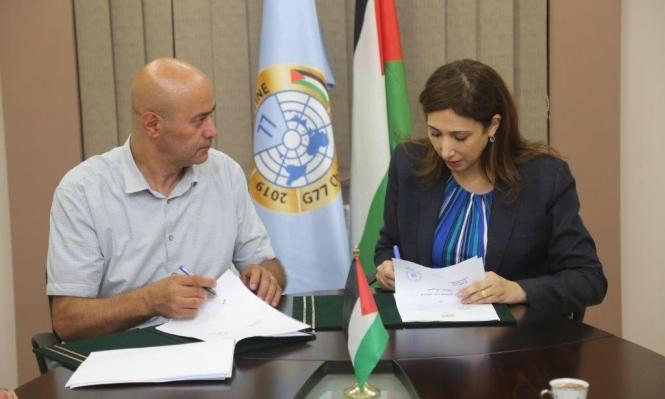الجليل والإحصاء الفلسطيني يوقعان مذكرة تعاون للمسح الصحي البيئي