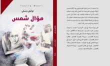 """حيفا: توفيق وصفي يصدر رواية """"موال الشمس"""""""