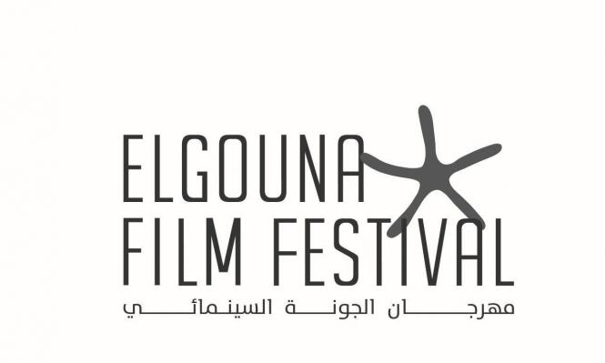 إطلاق مهرجان الجونة السينمائي بشراكة مع اليونسيف
