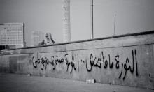 """#نبض_الشبكة في فلسطين: """"السيسي سفيرًا لنتنياهو في القاهرة"""""""