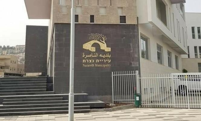 بلدية الناصرة: مجتمعنا العربي يئن تحت وطأة الجريمة
