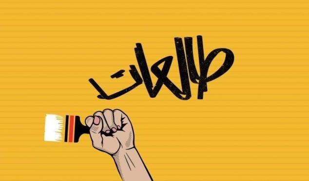"""#طالعات: 11 وقفة الخميس وحراك نسوي فلسطيني """"عابر للشرذمة"""""""