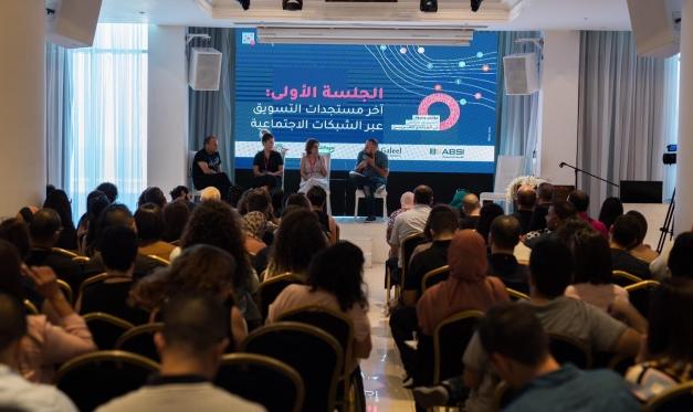 """كلية """"وصول للتسويق الرقمي"""" تنهي مؤتمرها الأول في حيفا"""