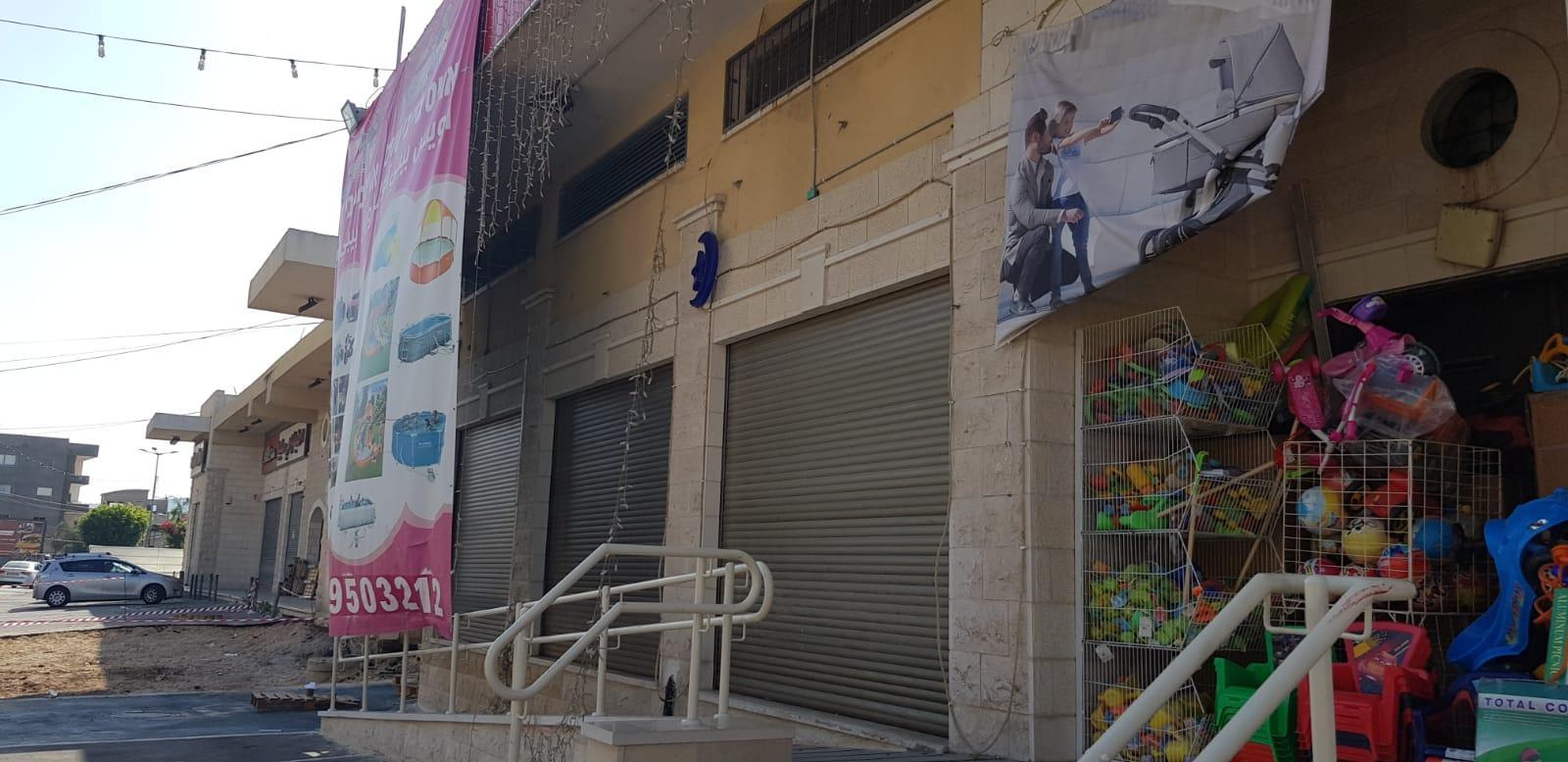 شفاعمرو: إضراب شامل احتجاجا على هدم المنازل