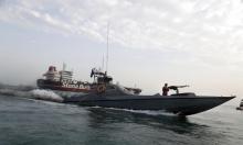 ناقلة النفط البريطانية تغادر المياه الإيرانية