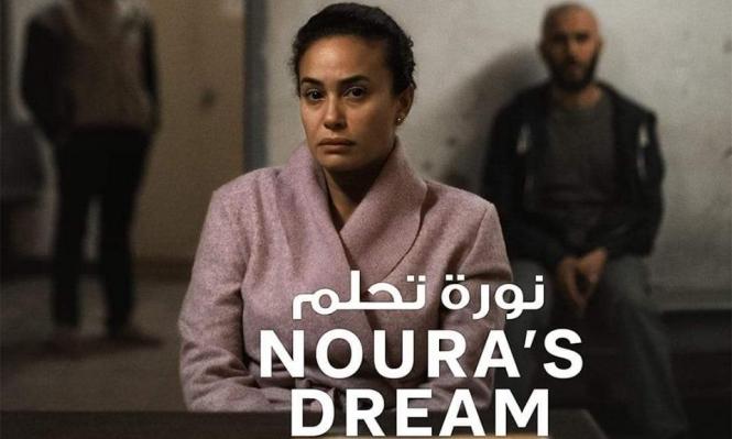 """""""نورة تحلم"""": فيلم تونسي حول المرأة بين القانون والواقع"""