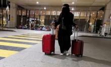 """السّعودية: """"انفتاح"""" سياحيّ يفرض على السائحات """"الاحتشام"""""""