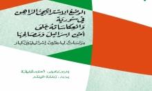 """إصدار كتاب """"الوضع الإستراتيجي الراهن في سورية وانعكاساته على أمن إسرائيل ومصالحها"""""""