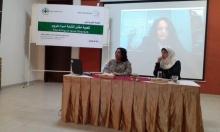 منظّمات أهليّة فلسطينيّة تُطالب بسنّ قوانين تحمي المرأة