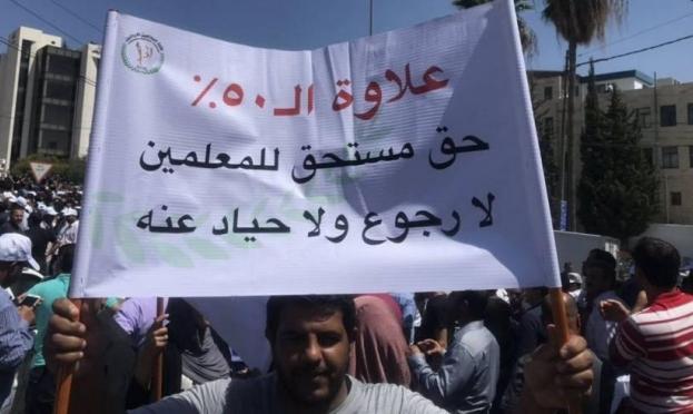 الأردن: إضرابُ المعلّمين مُستمرّ رغم إقرار الحكومة لعلاوة
