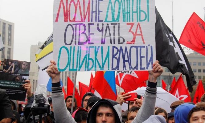 روسيا: مظاهرة حاشدة احتجاجا على الملاحقات القضائية